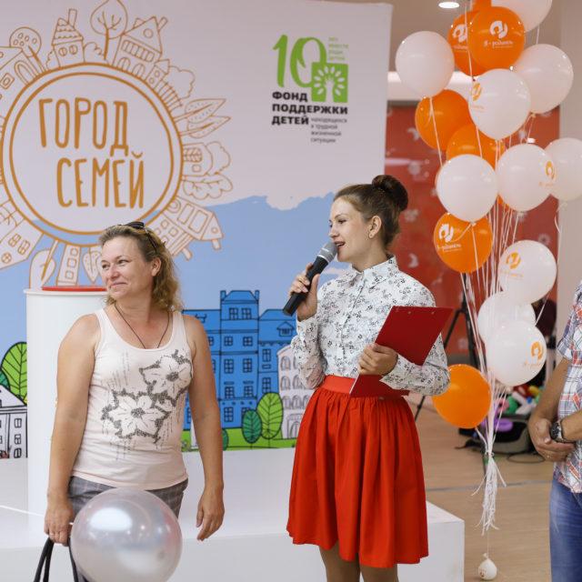 Всероссийская акция «Город Семей»