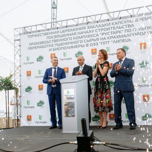 Церемония закладки капсулы времени на площадке будущего предприятия «Рустарк»
